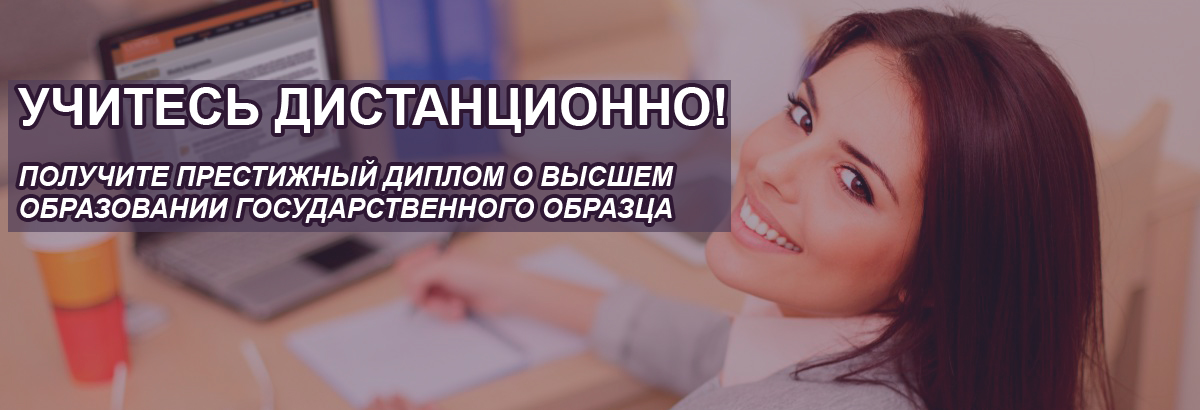 Престижное дистанционное образование в России
